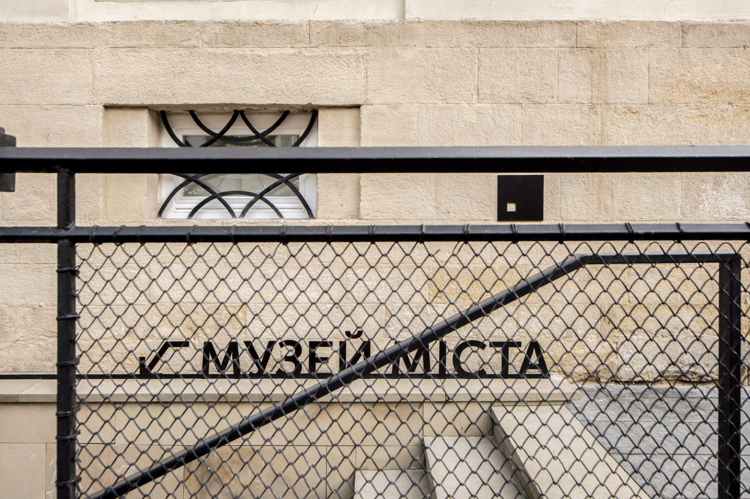 Як виглядає Музей Міста