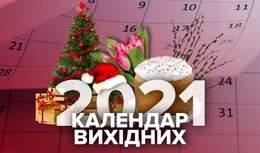 Выходные в 2021 году: календарь праздников в Украине