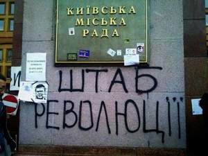 Оппозиция с боями сдает Киевскую городскую администрацию
