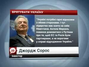 Американський мільярдер має план порятунку України від фінансового колапсу