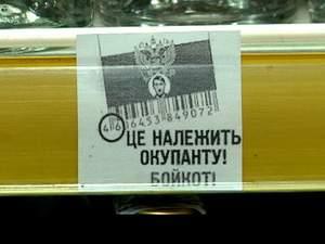 Українські торгові мережі відмовляються від поставок з Росії