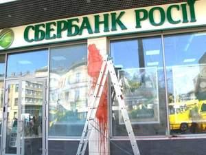 """У Львові біля """"Сбербанку"""" активісти провели попереджувальний мирний пікет"""