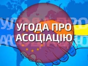 Рада ратифікувала Угоду про асоціацію з ЄС