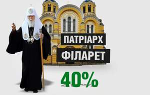 Що українці думають про релігійних лідерів