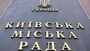 Під стінами Київради зібралося одразу 4 пікети