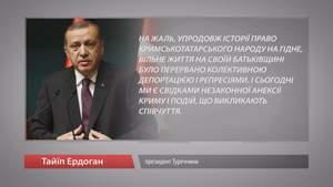 Президент Туреччини заявив, що ніколи не визнає анексію Криму