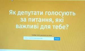 В Україні з'явився сайт для контролю депутатів