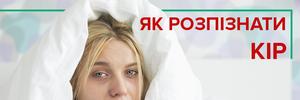 Кір в Україні: симптоми небезпечної хвороби та його профілактика