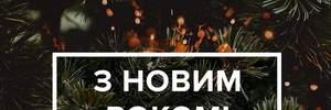Поздравление с Новым годом 2019 на украинском языке