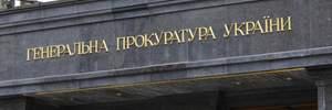 Генпрокуратура завершила следствие по делу Януковича и его окружения