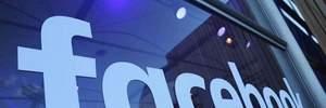 Соцмережа Facebook попросила пробачення у відео