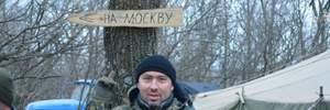 """Полиция задержала экс-бойца """"Донбасса"""" Мелию: активиста везут в Мариуполь"""
