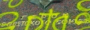 У Львові вандали розмалювали могили радянських військових: фото