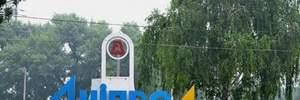 """Антимонопольный комитет может оштрафовать """"ДнепрАзот"""" за отказ продавать хлор"""