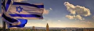 Ізраїль офіційно став єврейською державою