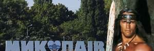 Золотое Руно и Конан-варвар в Николаеве: сеть рассмешила неосведомленность председателя ОГА
