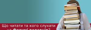 Форум видавців у Львові 2018: програма масштабного книжкового фестивалю