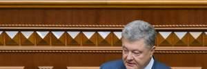 """Нардепи з """"Опоблоку"""" вийшли з зали, коли Порошенко говорив про мову"""
