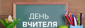 День вчителя 2019: дата та традиції святкування