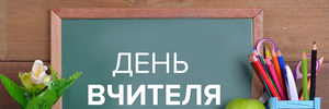 День учителя 2019: дата и традиции празднования