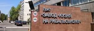 """Порошенко та Кононенко продають Тігіпку """"Кузню на Рибальському"""": сторони зробили важливий крок"""