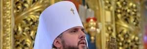 Митрополит Епіфаній розпочав першу службу як голова Єдиної помісної церкви: фото і відео