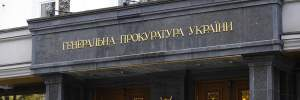 Кабмін підвищив зарплати службовцям Генпрокуратури: названо суми