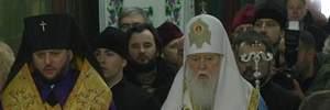"""""""Має епохальне значення"""": Філарет вперше прокоментував створення Православної церкви України"""