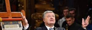 Томос-тур: как Порошенко пиарится за бюджетный счет