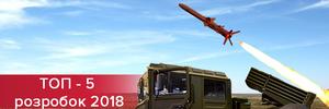 """""""Укроборонпром"""" опубликовал топ-5 военных разработок 2018 года: фото"""