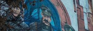 У Києві з'явився мурал, присвячений бою під Крутами: вражаючі фото