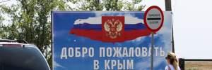 Що робити українцям з покинутою в Криму нерухомістю: коментар юриста