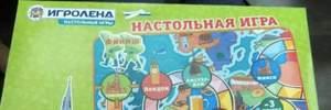 """У Росії створили гру """"Наші в Солсбері"""", в якій маршрут збігається зі шляхом отруювачів Скрипалів"""