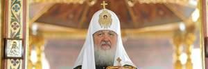 Російська академія наук залишила патріарха Кирила з носом – звання професора йому не дадуть