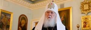 Филарету исполнилось 90: как в Киеве празднуют юбилей почетного патриарха