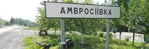 Оккупационная администрация России заминировала территорию в Амвросиевке