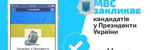 МВС звернулось з важливим закликом до кандидатів у президенти України