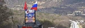 Показове свято для замилювання очей: як у Криму згадували анексію