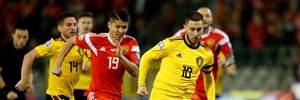 Бельгия разбила Россию благодаря дублю Азара