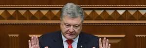 """Порошенко попередив про загрозу через скасування націоналізації """"Приватбанку"""""""
