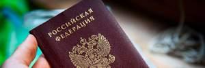 Путин выдает паспорта РФ на Донбассе: как отреагировали местные жители