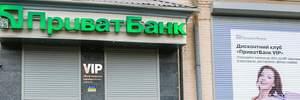 """""""Приватбанк"""" могут снова признать неплатежеспособным"""