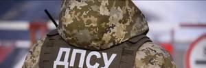 ГПУ арестовала украинского пограничника, который готовил теракт вместе с россиянами