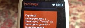 """Агітатор за """"Євросолідарність"""" розсилав смс проти партії """"Голос"""": реакція партії Порошенка"""