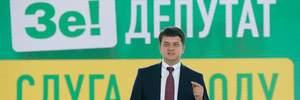 """Як """"Слуга народу"""" підбиратиме кандидатів у міністри: пояснення Разумкова"""