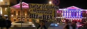 У центрі Москви відбулися пікети за деокупацію Криму: фото