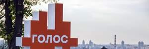"""Партія Вакарчука """"Голос"""" відмовилась від посади віце-спікера нової Верховної Ради"""