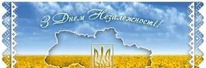 Найкращі привітання в картинках з Днем Незалежності України