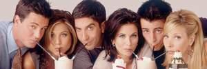 """""""Друзям"""" – 25 років: таємниці культового серіалу, яких ви могли не знати"""
