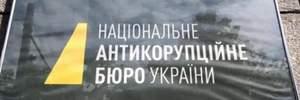 """В НАБУ обвинили Зеленского в дезинформации из-за заявления о """"самом масштабном флешмобе"""""""